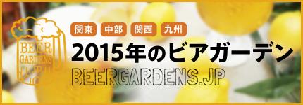 ビアガーデン 2015 〜東京、神奈川、名古屋、大阪〜 beergardens.jp