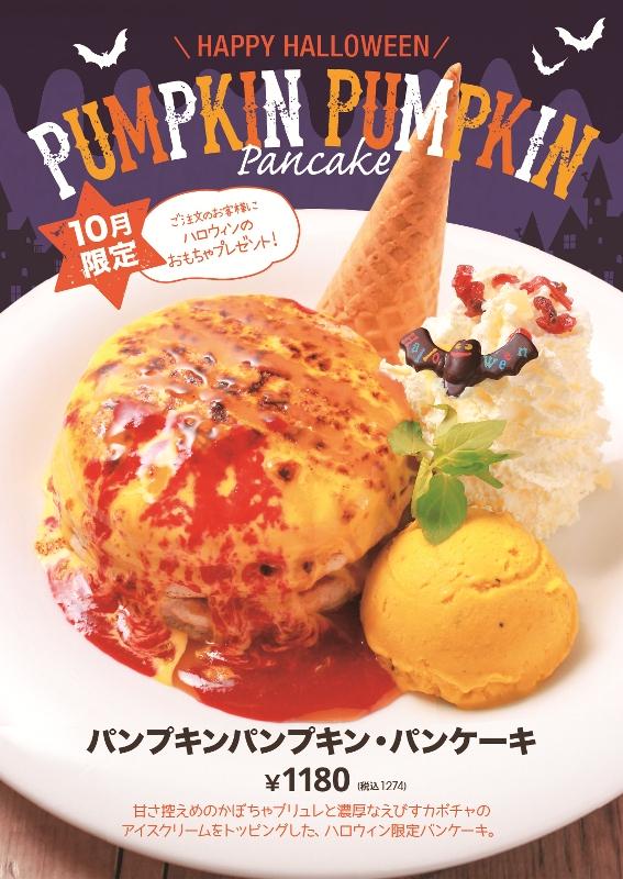 パンプキンパンプキン・パンケーキ.jpg