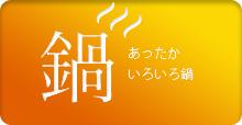 忘年会・鍋特集 2016 東京・名古屋・大阪のオススメ鍋
