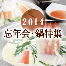 忘年会・鍋特集 2014 東京・名古屋・大阪のオススメ鍋