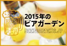 ビアガーデン 2015 東京 横浜 名古屋 大阪