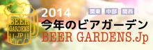 ビアガーデン 2014 東京 横浜 名古屋 大阪